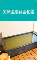 天然温泉かけ流し壺風呂付き和室