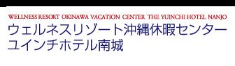 ウェルネスリゾート沖縄休暇センター ユインチホテル南城